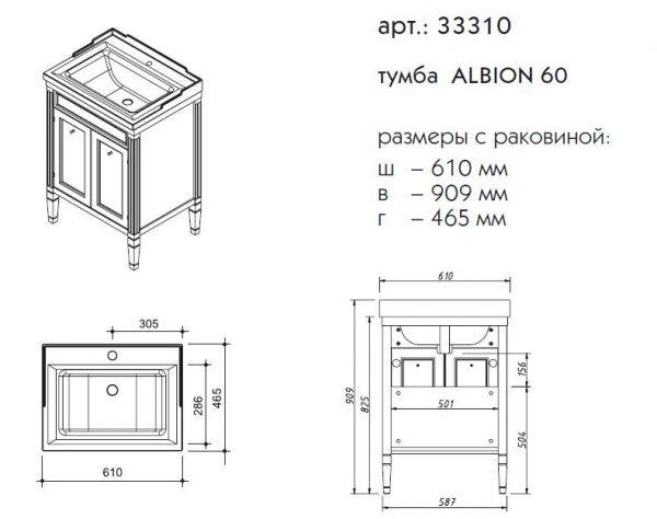 Тумба под раковину Caprigo Albion promo 60 33310, цвет B-002 bianco antico