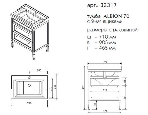 Тумба под раковину Caprigo Albion promo 70 33317, 2 ящика, цвет B-002 bianco antico