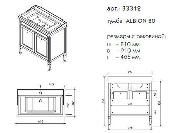 Тумба под раковину Caprigo Albion promo 80 33312, цвет B-077 bianco grigio