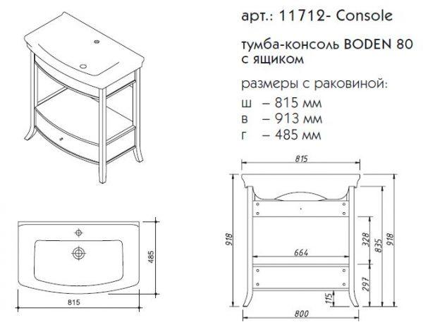 Консоль под раковину Caprigo Boden 80 11712-Console, цвет B-031G bianco